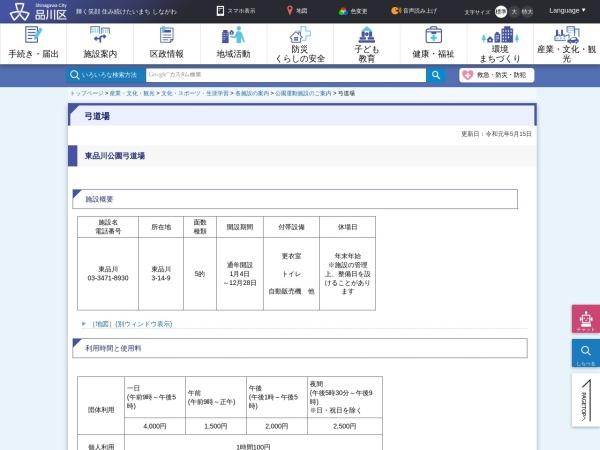 http://www.city.shinagawa.tokyo.jp/hp/menu000006500/hpg000006485.htm