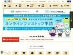 http://www.city.shiogama.miyagi.jp/