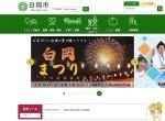 Screenshot of www.city.shiraoka.lg.jp