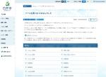 Screenshot of www.city.shiroi.chiba.jp