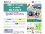http://www.city.shiroishi.miyagi.jp/