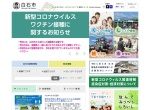 Screenshot of www.city.shiroishi.miyagi.jp