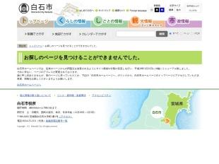 http://www.city.shiroishi.miyagi.jp/section/shoukan/film/