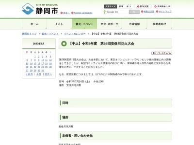 http://www.city.shizuoka.jp/000_007547.html