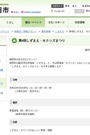 Screenshot of www.city.shizuoka.jp