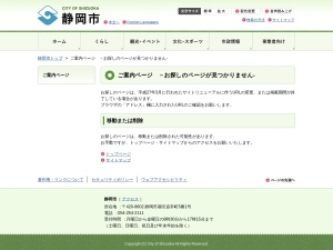 http://www.city.shizuoka.jp/472_000021.html