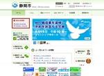 http://www.city.shizuoka.jp/