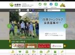 http://www.city.shobara.hiroshima.jp/