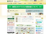 Screenshot of www.city.soja.okayama.jp