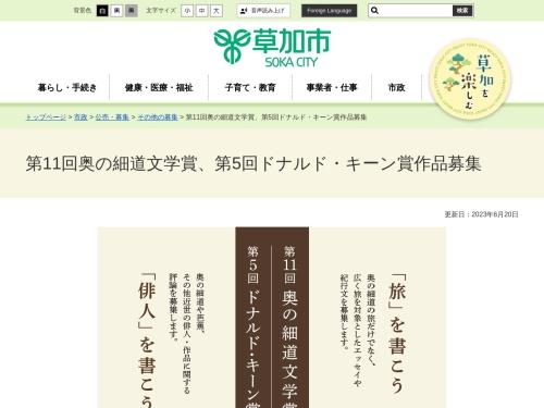 Screenshot of www.city.soka.saitama.jp