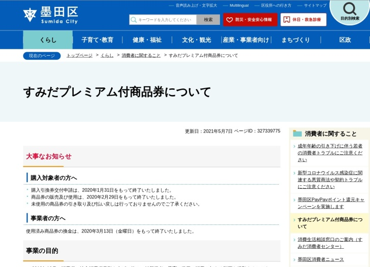 Screenshot of www.city.sumida.lg.jp