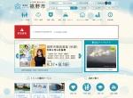 Screenshot of www.city.susono.shizuoka.jp