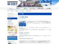 http://www.city.suzuka.lg.jp/life/shisetsu/9305.html