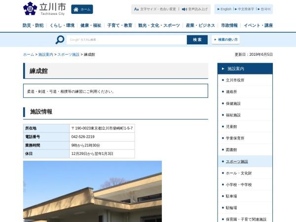 Screenshot of www.city.tachikawa.lg.jp