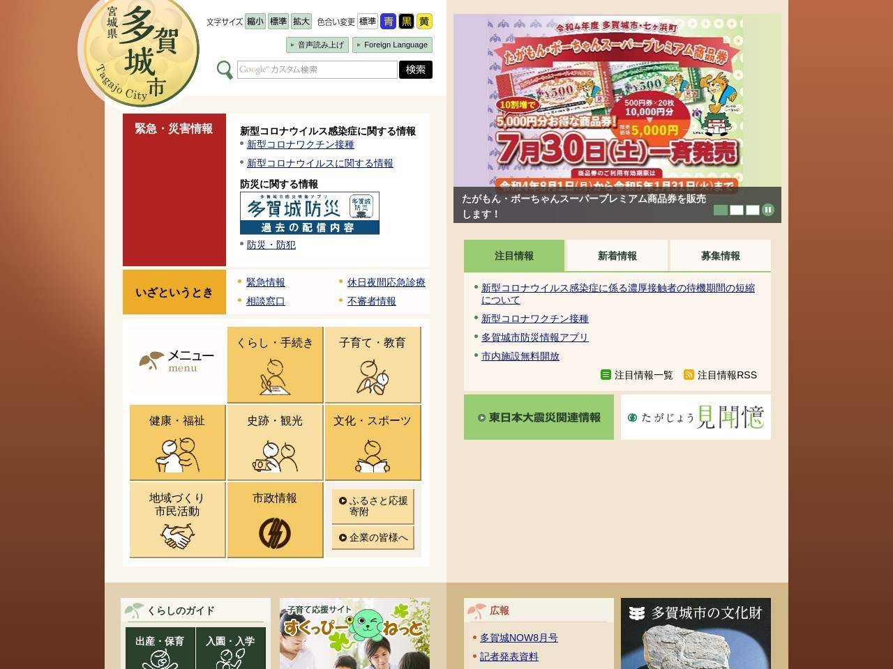 Screenshot of www.city.tagajo.miyagi.jp