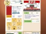 http://www.city.tagajo.miyagi.jp/index.html