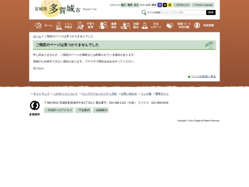 Screenshot of www.city.tagajo.miyagi.jp