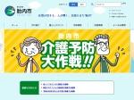 http://www.city.tainai.niigata.jp/