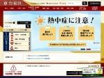 http://www.city.taito.lg.jp/