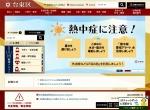 Screenshot of www.city.taito.lg.jp