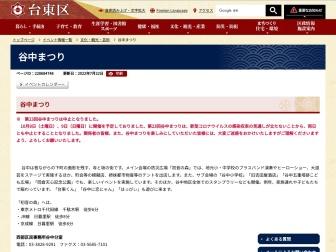 http://www.city.taito.lg.jp/index/event/kanko/yanakamatsuri.html