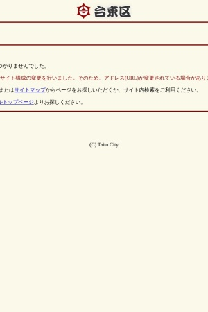 Screenshot of www.city.taito.lg.jp