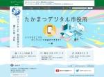 http://www.city.takamatsu.kagawa.jp/