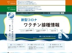 Screenshot of www.city.takamatsu.kagawa.jp