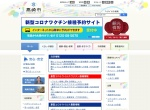 Screenshot of www.city.takasaki.gunma.jp