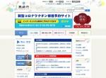 Screenshot of www.city.takasaki.gunma.jp