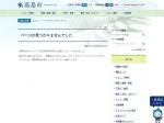 http://www.city.takashima.lg.jp/www/toppage/0000000000000/APM03000.html