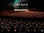 http://www.city.tamura.lg.jp/
