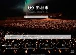 Screenshot of www.city.tamura.lg.jp