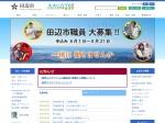 http://www.city.tanabe.lg.jp/