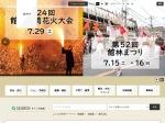 http://www.city.tatebayashi.gunma.jp/