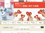 Screenshot of www.city.tatebayashi.gunma.jp