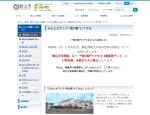 http://www.city.tateyama.chiba.jp/minato/page100034.html