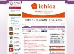 Screenshot of www.city.tenri.nara.jp