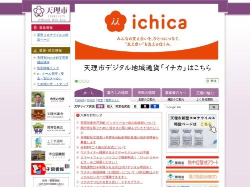http://www.city.tenri.nara.jp/