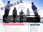 http://www.city.togane.chiba.jp/