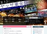 Screenshot of www.city.togane.chiba.jp