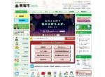 Screenshot of www.city.tokai.aichi.jp
