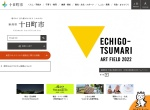 Screenshot of www.city.tokamachi.lg.jp