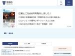http://www.city.tokoname.aichi.jp/