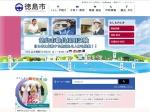 http://www.city.tokushima.tokushima.jp/