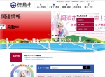Screenshot of www.city.tokushima.tokushima.jp