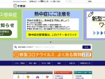 http://www.city.tokyo-nakano.lg.jp/