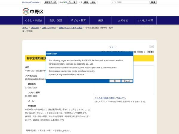 http://www.city.tokyo-nakano.lg.jp/dept/403200/d002868.html