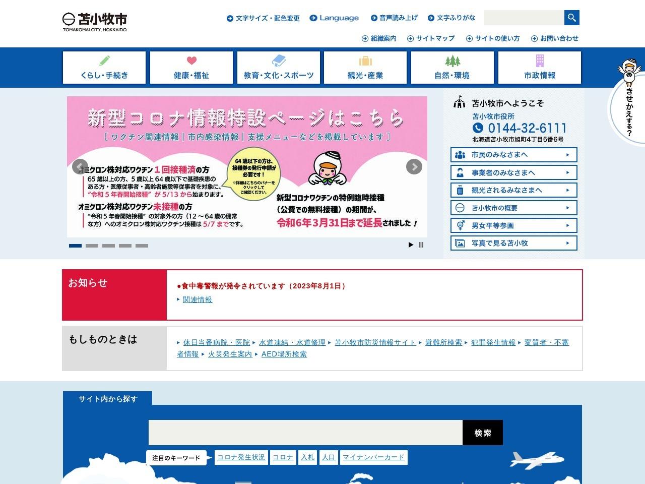 http://www.city.tomakomai.hokkaido.jp/kurashi/jumin/toroku/bangoseido/menkyo.html