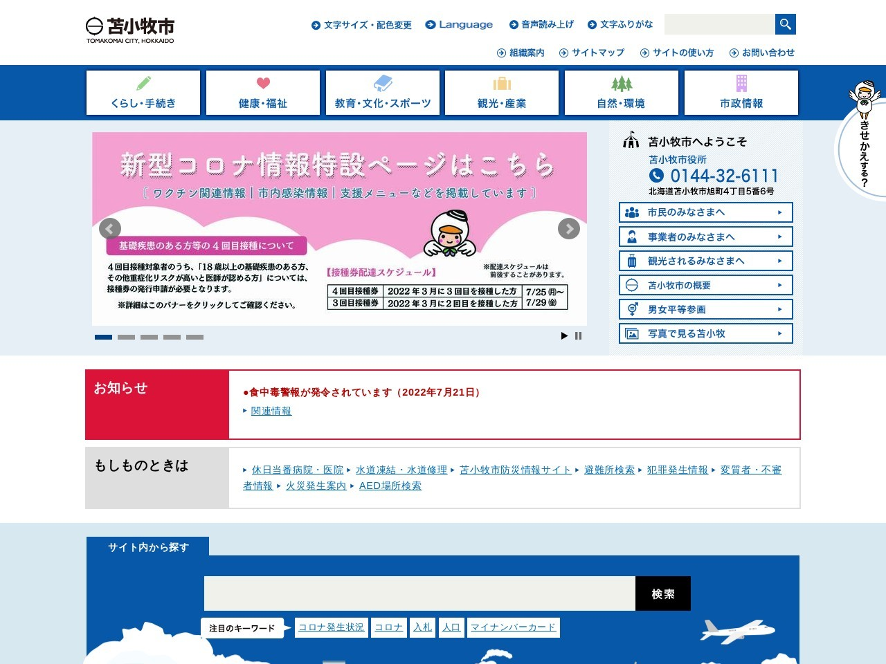 http://www.city.tomakomai.hokkaido.jp/kanko/kosho/rodokoyo/iot.html